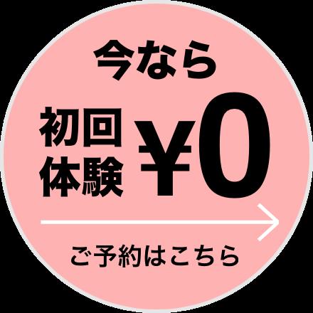 初回体験0円